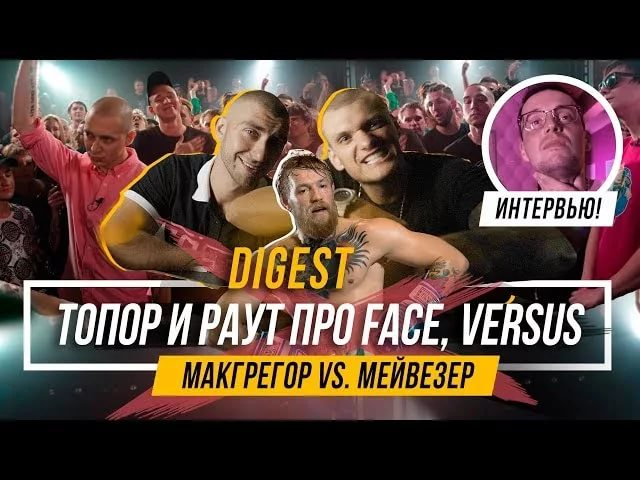 DIGEST #8. ГАРРИ ТОПОР И ТОНИ РАУТ про FACE, Oxxxymiron vs. Гнойный, Витя А ...